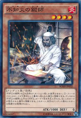 Shiranui no Kanachi BOSH-JP