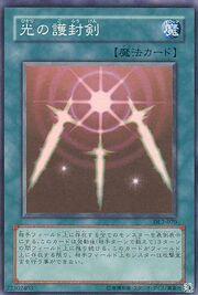 SwordsofRevealingLight-DL2-JP-SR
