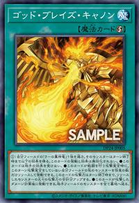 YuGiOh! TCG karta: Blaze Cannon