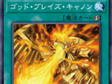 Blaze Cannon