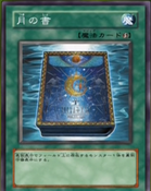 BookofMoon-JP-Anime-GX