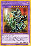 DarkPaladin-GP16-JP-GScR