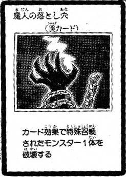 File:FiendishTrapHole-JP-Manga-GX.jpg