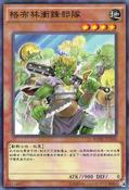 GoblinMaraudingSquad-REDU-TC-NR