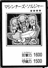 File:MachinaSoldier-JP-Manga-R.jpg