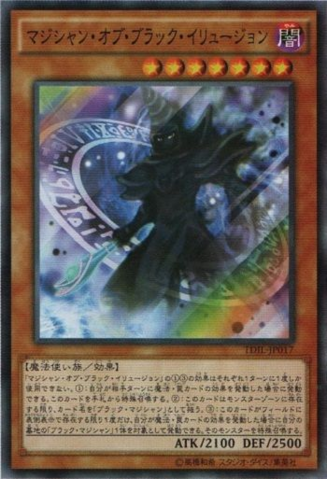 File:MagicianofDarkIllusion-TDIL-JP-OP.png