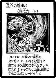 File:MichizureofDoom-JP-Manga-DM.png