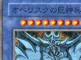 Challenge from Kaiba Corporation Clear bonus (OCG-JP)