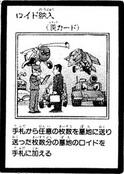 RoidReinforcements-JP-Manga-GX