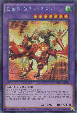 File:SkyGallopingGaiatheDragonChampion-MP01-KR-MLScR-1E.png