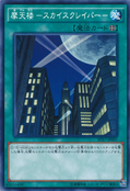Skyscraper-AT17-JP-C