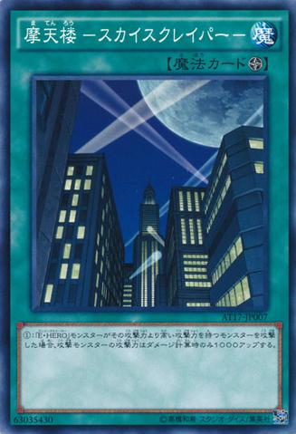 File:Skyscraper-AT17-JP-C.png