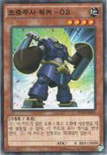 SuperheavySamuraiBlueBrawler-DUEA-KR-C-UE