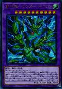 ThunderDragonTitan-SOFU-JP-UR