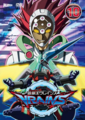 VRAINS DVD 10