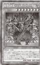 ArchfiendEmperortheFirstLordofHorror-JP-Manga-DZ