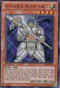 GarothLightswornWarrior-DS14-KR-UR-1E