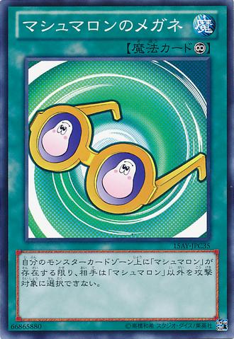 File:MarshmallonGlasses-15AY-JP-C.png