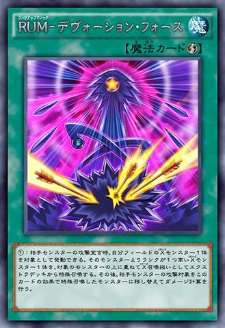 File:RankUpMagicDevotionForce-JP-Anime-AV.png