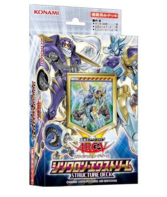 Yu-Gi-Oh Extreme Force Booster Display Box