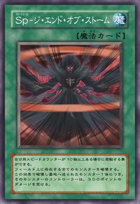 SpeedSpellTheEndoftheStorm-JP-Anime-5D