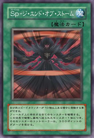 File:SpeedSpellTheEndoftheStorm-JP-Anime-5D.png