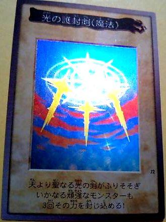 File:SwordsofRevealingLightBAN1-JP-SR.jpg