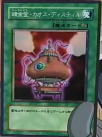 File:AlchemicKettleChaosDistill-JP-Anime-GX.png
