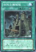 AncientGearCastle-SD10-JP-C