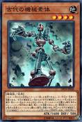 AncientGearFrame-DP19-JP-C
