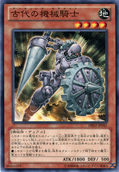 AncientGearKnight-DE02-JP-C