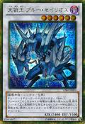 CelestialWolfLordBlueSirius-GS06-JP-GScR
