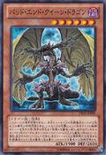 DragonQueenofTragicEndings-DE04-JP-C