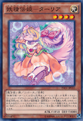 FairyTailSleeper-INOV-JP-NR