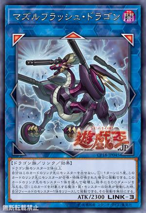 FlashChargeDragon-CP18-JP-OP