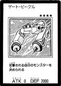 GateVehicle-JP-Manga-5D