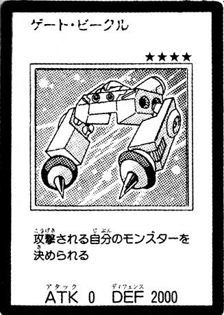 File:GateVehicle-JP-Manga-5D.jpg