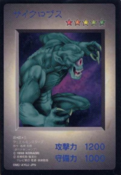 HitotsuMeGiant-G1-JP-HFR