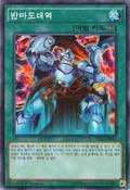 MagicalMidBreakerField-TDIL-KR-C-1E