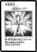MonsterReborn-JP-Manga-DM-2