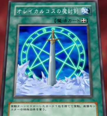 File:OrichalcosSwordofSealing-JP-Anime-DM.png