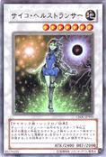 PsychicLifetrancer-CSOC-JP-R