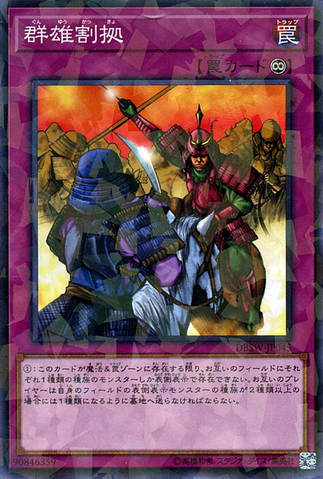 File:RivalryofWarlords-DBSW-JP-NPR.png