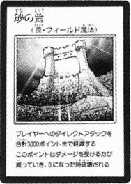 SandFortress-JP-Manga-R