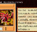 Slifer the Sky Dragon (DM5)