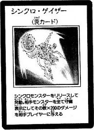 File:SynchroGazer-JP-Manga-5D.png