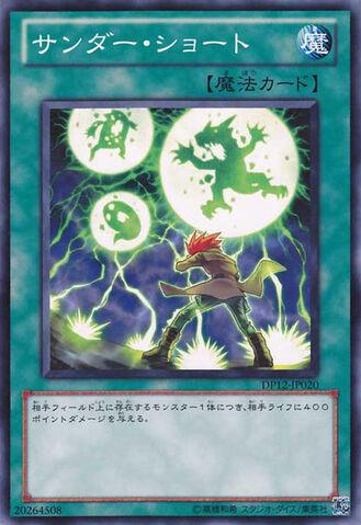 File:ThunderShort-DP12-JP-C.jpg