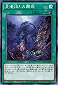 File:WorldLegacyDiscovery-COTD-JP-OP.png