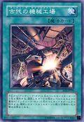 AncientGearFactory-SOI-JP-C