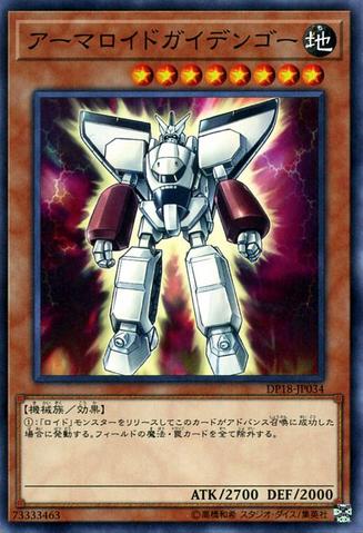 File:Armoroid-DP18-JP-C.png